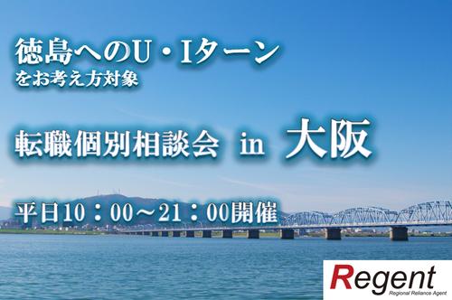 大阪平日相談会(徳島).png