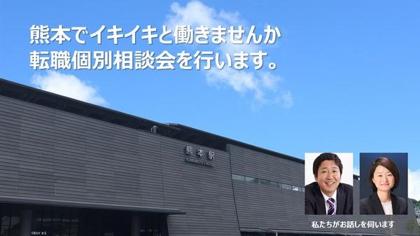 2019年5月熊本面談会用.jpg