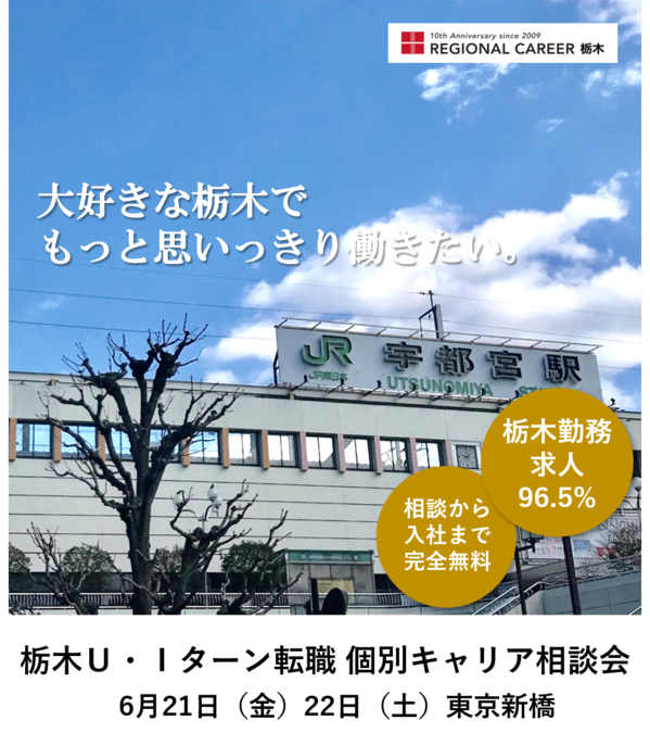main_sp栃木062122.png
