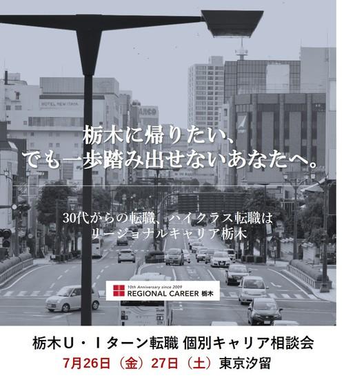 main_sp栃木072627.jpg