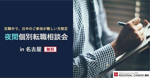 名古屋夜間個別転職相談会.JPG