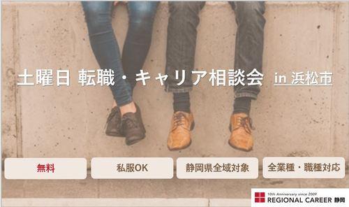 土曜日浜松.JPG