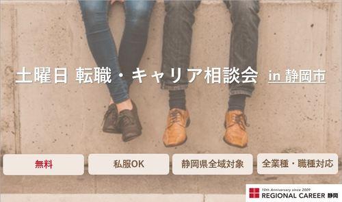 土曜日静岡.JPG
