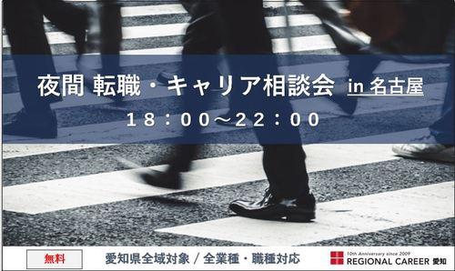 夜間名古屋.JPG