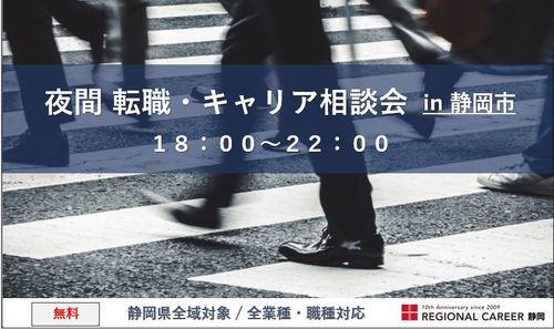 夜間静岡.JPG