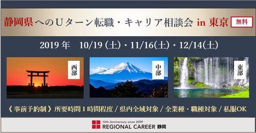 静岡県へのUターン転職・キャリア相談会.JPG