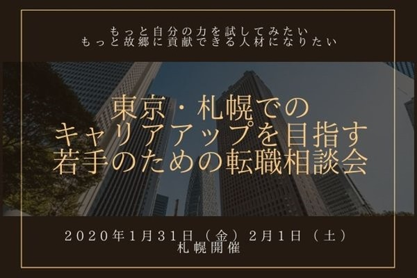 to東京札幌相談会.jpg