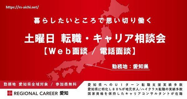 土曜愛知Web.JPG