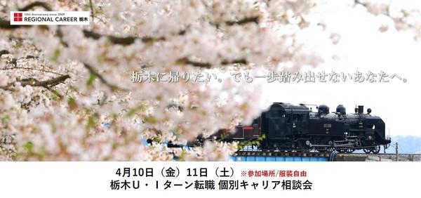 栃木41011.jpg