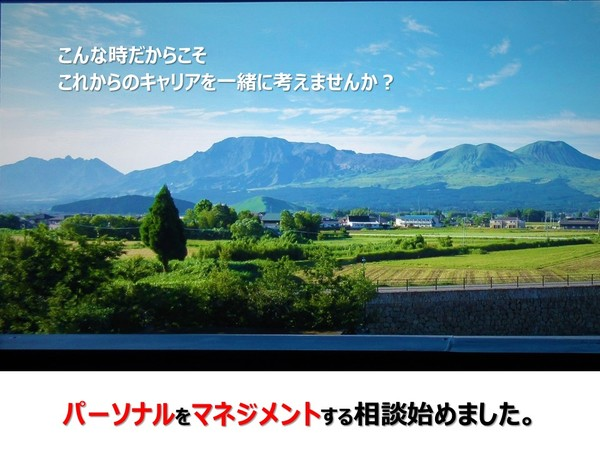 キャリア相談熊本.jpgのサムネイル画像