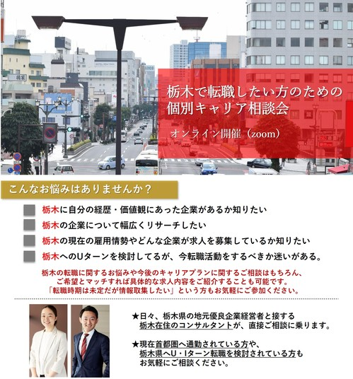 栃木相談会20200829.jpg