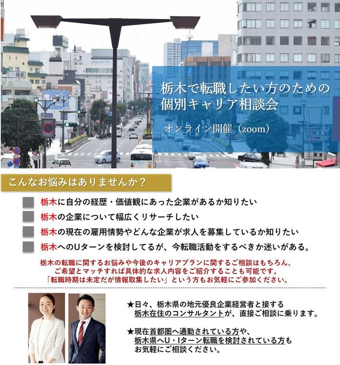 栃木相談会202008292.jpg