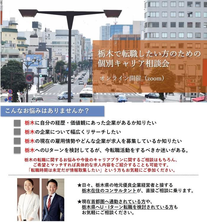 栃木相談会202008294.jpg