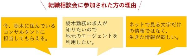 栃木相談会ユーザーボイス1.jpg