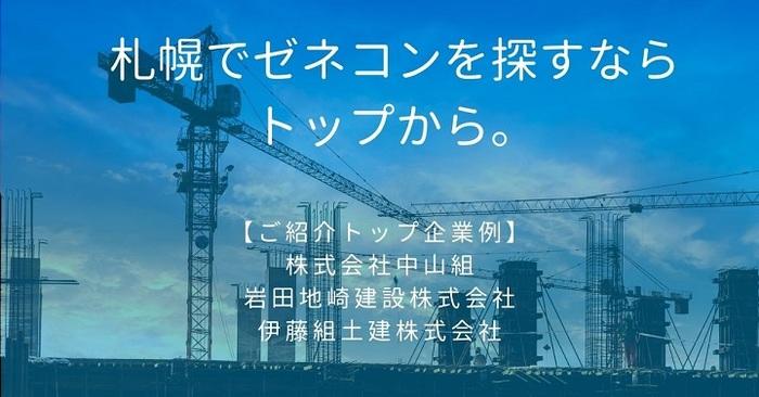 202011_建設エンジニア相談会_01-2.jpg
