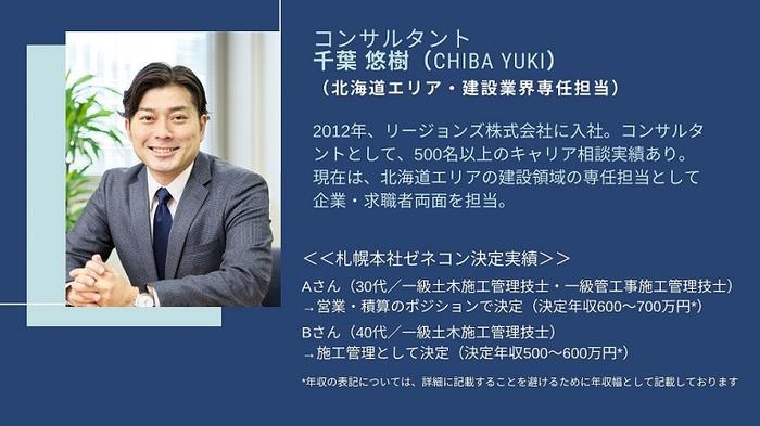 202011_建設エンジニア相談会_02.jpg