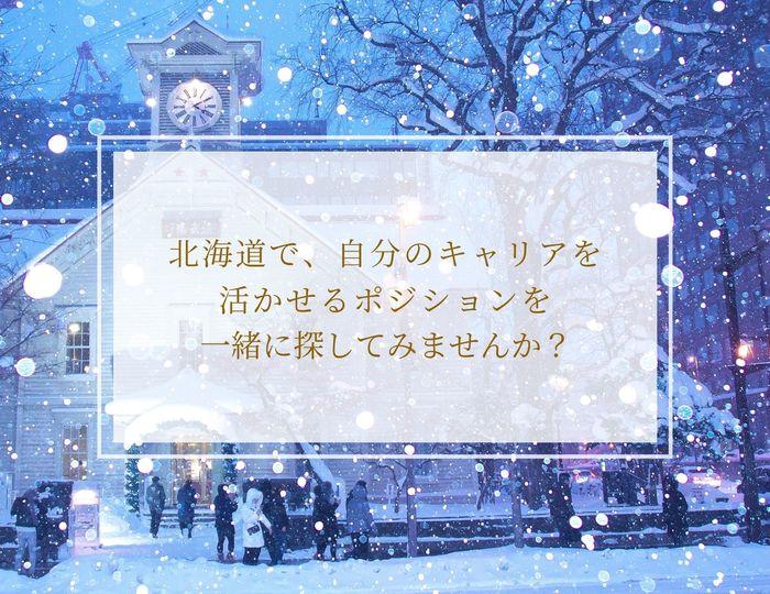 北海道相談会_202012.jpg