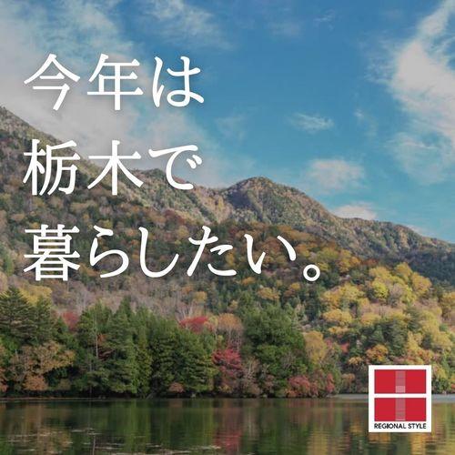 来年は 栃木で 暮らしたい。.jpg