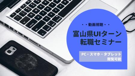 【動画視聴】富山県UIターンセミナー.png