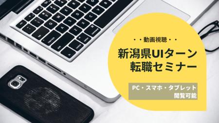 【動画視聴】新潟県UIターンセミナー.png