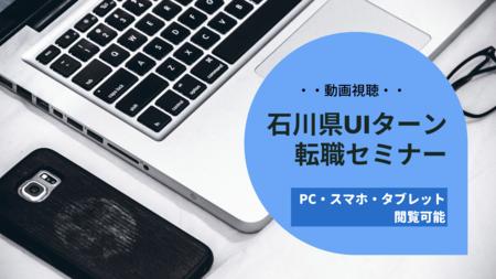 【動画視聴】石川県UIターン転職セミナー.png