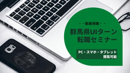 【動画視聴】群馬県UIターン転職セミナー.png