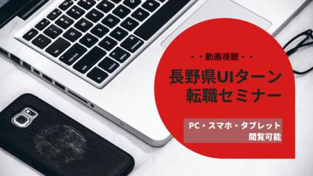 【動画視聴】長野県UIターン転職セミナー.png