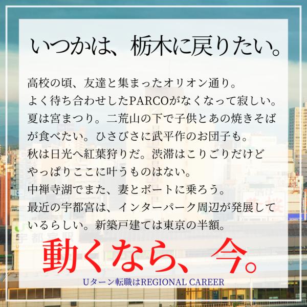動くなら今_宇都宮駅_正方形.png