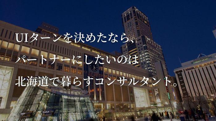 202103北海道相談会_01TOP.jpg