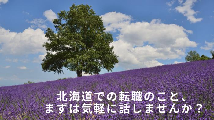 202103_北海道相談会TOP.png