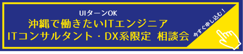 okinawa_ITbana.png