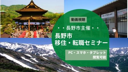【動画視聴】長野市移住転職セミナー.png