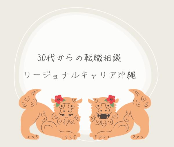 シーサーokinawa.png