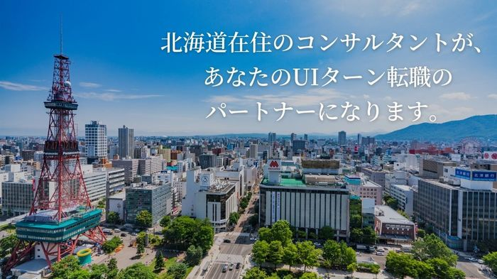 北海道春相談会_UIターン.jpg
