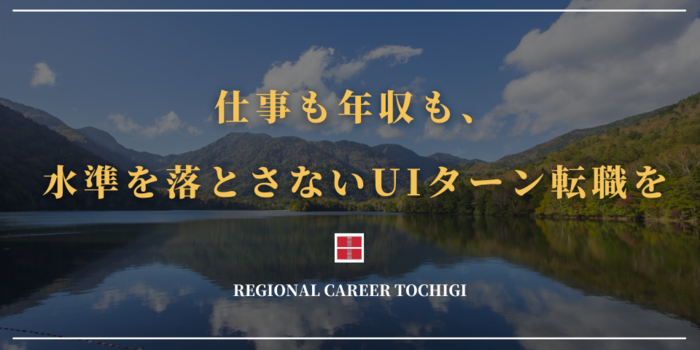 栃木8月相談会.png