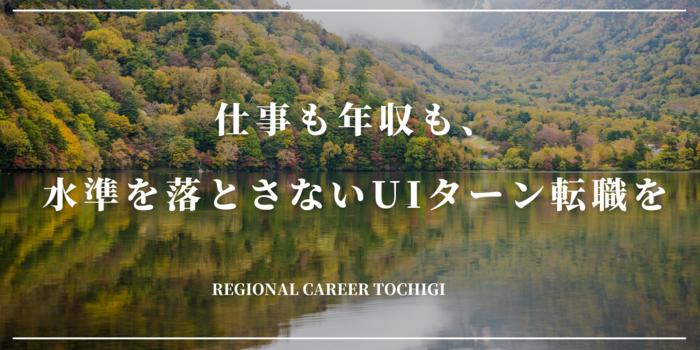 栃木101516.png