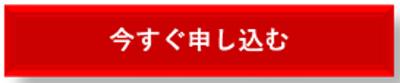 申し込むボタン2(赤).pngのサムネイル画像