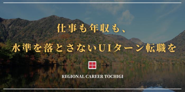 100102栃木.png
