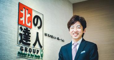 vol.44【北海道】株式会社北の達人コーポレーション