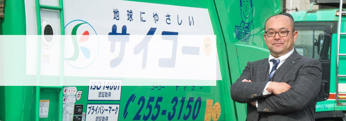 採用が経営を変えた瞬間 代表取締役 齋藤孝志氏