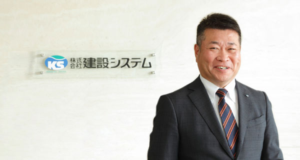 vol.75【静岡】株式会社建設システム