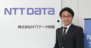 vol.101【愛媛】株式会社NTTデータ四国