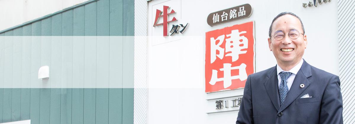 採用が経営を変えた瞬間 代表取締役 福山 良爾氏