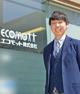 エコモット株式会社 須田大樹さん(仮名)