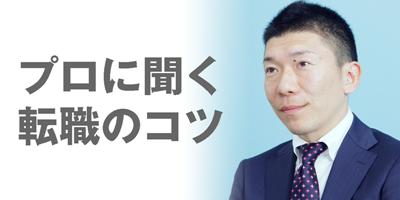リクナビNEXT/プロに聞く転職のコツ.png