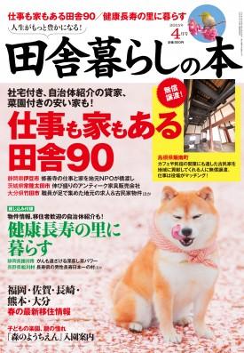 田舎暮らしの本(宝島社)/2015年4月号.jpg