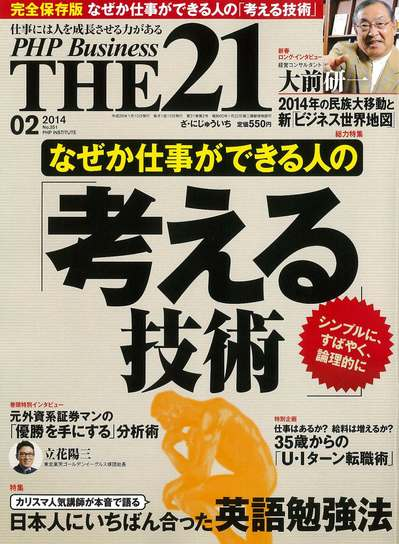 THE21(PHP研究所)/2014年11月10日発売号.jpg