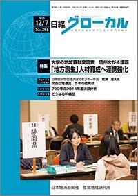 日経グローカル/2015年12月7日号.jpg
