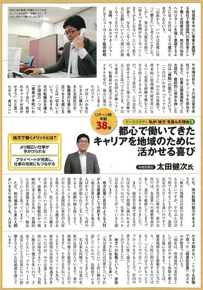 THE21 太田健次氏.jpg