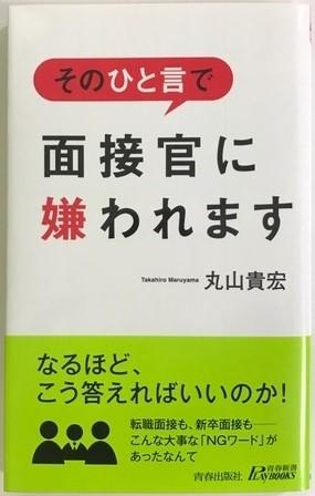 maruyama_book3.jpg